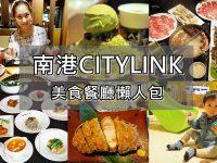 南港CITYLINK美食懶人包◆南港CITYLINK餐廳大集錦 @陳小沁の吃喝玩樂