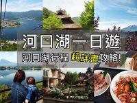 東京河口湖自由行》河口湖一日遊,河口湖行程攻略(美食景點交通) @陳小沁の吃喝玩樂
