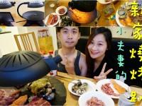 【開箱】神燈紅外線烤盤 小夫妻的新家烤肉趴! @陳小沁の吃喝玩樂