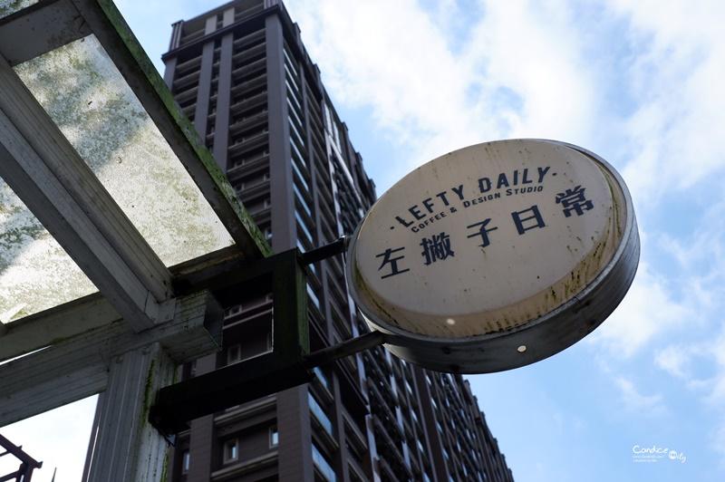 左撇子日常 Lefty Daily|有溫度的咖啡廳,台北不限時咖啡廳!