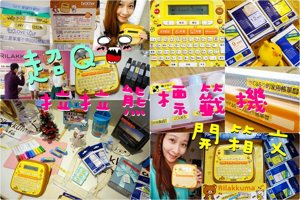 【開箱】拉拉熊標籤機 收納好幫手超療癒! @陳小沁の吃喝玩樂