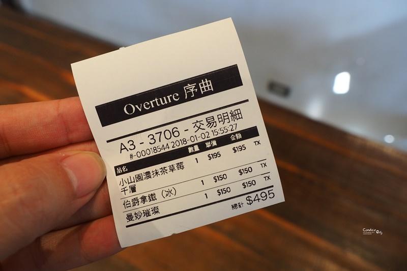 Overture序曲 審計366|台中甜點推薦,抹茶草莓千層蛋糕好迷人(審計新村)