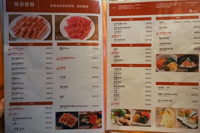 京都美食》本格燒肉四條木屋町店,京都燒肉吃到飽必吃本格燒肉!