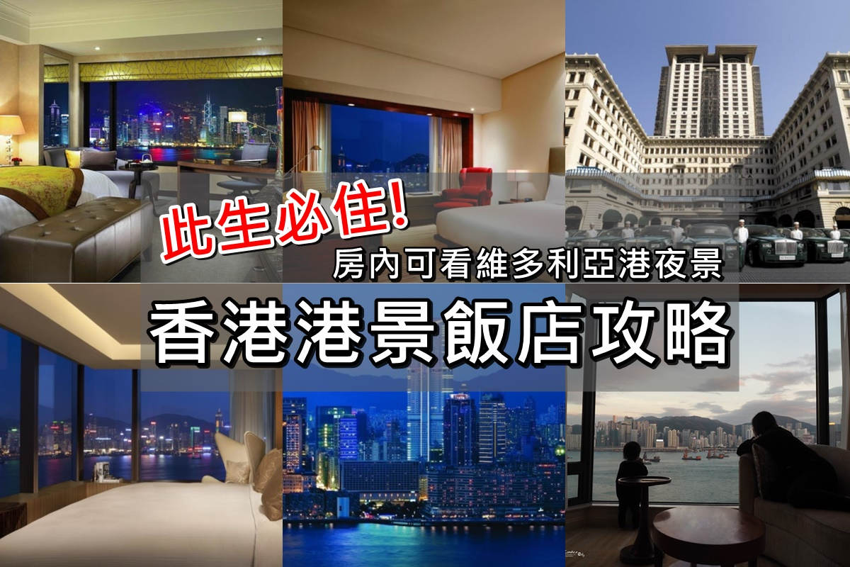 【香港住宿】此生必住香港港景飯店11間攻略!房內看維多利亞港夜景! @陳小沁の吃喝玩樂