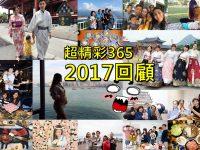 【2017回顧】部落格天天發文計畫365成功+2寶報到雙喜臨門! @陳小沁の吃喝玩樂