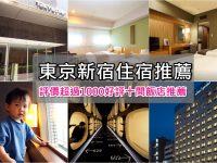 東京新宿住宿推薦■評價超讚的11間便宜,交通方便飯店民宿! @陳小沁の吃喝玩樂