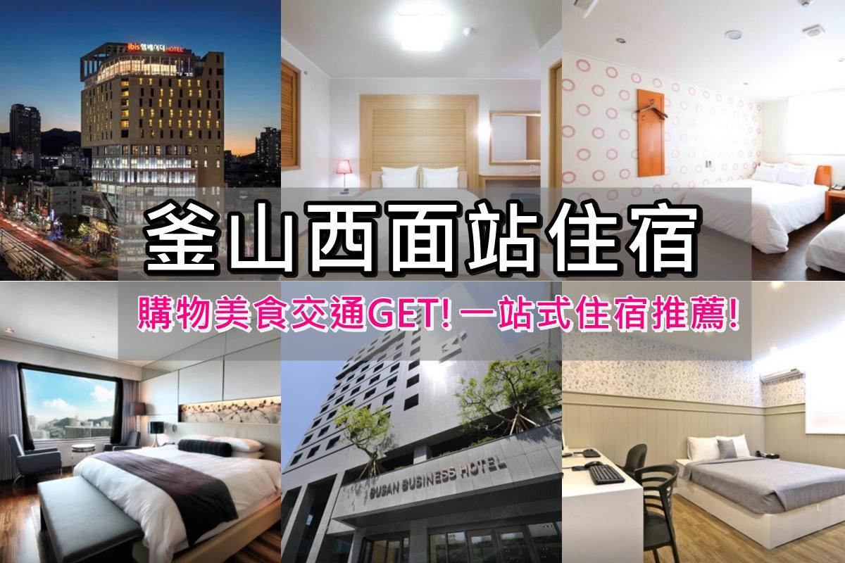 釜山西面住宿推薦■西面站住宿10間:PTT超人氣飯店民宿!