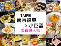 台北南京復興美食,台北小巨蛋美食必吃餐廳懶人包! @陳小沁の吃喝玩樂