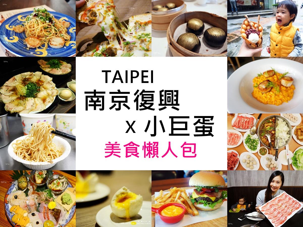 台北南京復興美食,台北小巨蛋美食必吃餐廳懶人包!