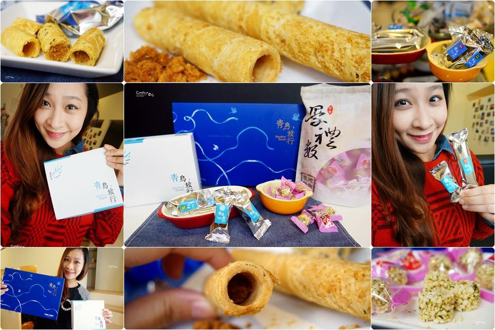 過年送伴手禮新選擇❤【青鳥旅行】肉鬆蛋捲禮盒 @陳小沁の吃喝玩樂