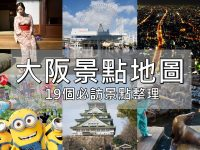 大阪景點地圖》大阪必玩19個景點推薦懶人包!! @陳小沁の吃喝玩樂