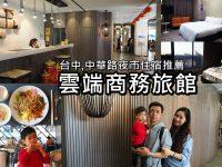 雲端商務旅館|台中住宿推薦,近中華路夜市!免費早餐(附停車場) @陳小沁の吃喝玩樂
