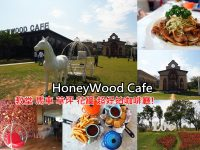 HoneyWood Cafe|夢幻花牆咖啡廳,大塊草坪超適合遛小孩親子餐廳推薦!桃園美食 @陳小沁の吃喝玩樂