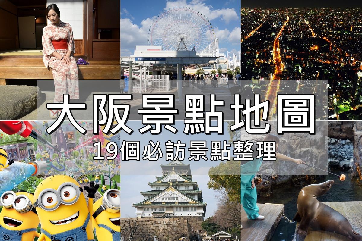 大阪景點地圖》大阪必玩20個景點推薦懶人包!! @陳小沁の吃喝玩樂