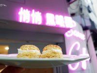悄悄黑眼圈 司康咖啡外帶吧|下午茶好美味,東區甜點推薦! @陳小沁の吃喝玩樂