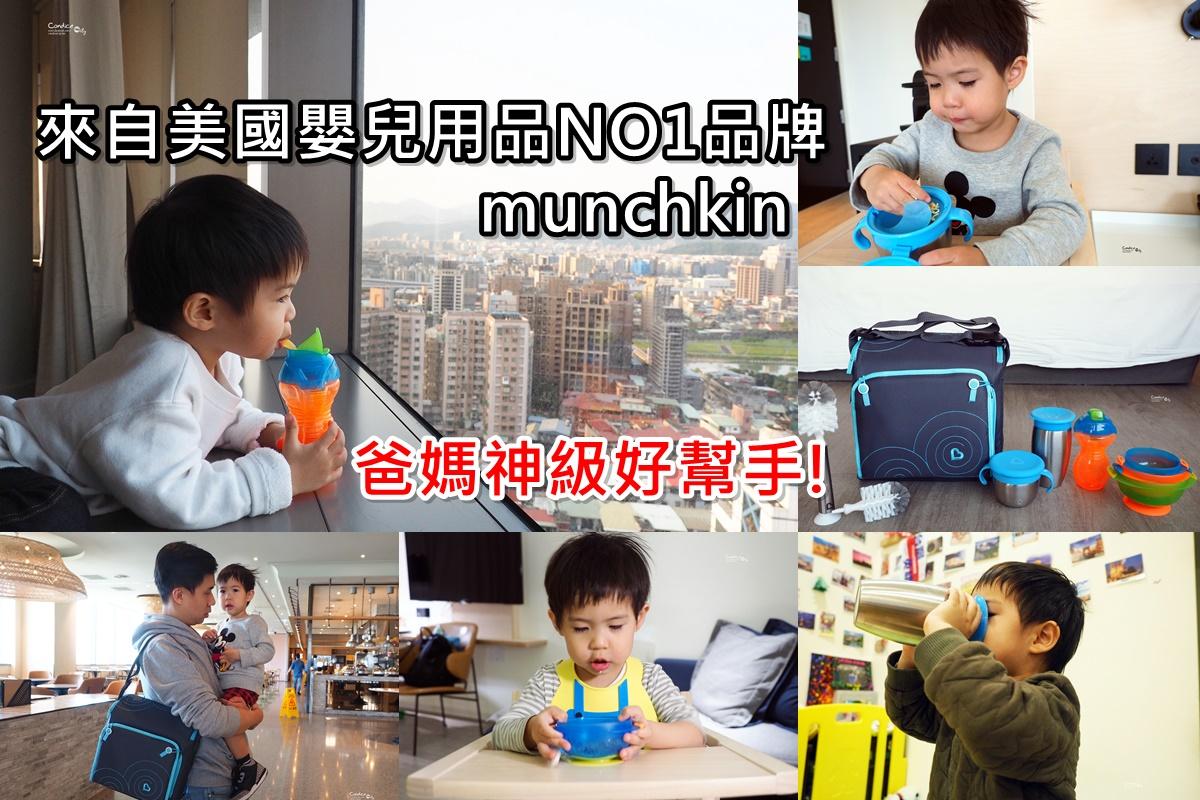 美國munchkin寶寶餐具♥超好用的360水杯,攜帶式兒童餐椅!美國嬰兒用品第一品牌! @陳小沁の吃喝玩樂