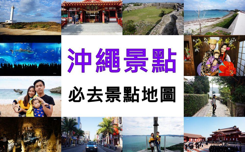 沖繩景點地圖》40個必訪沖繩景點推薦 (含MAPCODE整理) @陳小沁の吃喝玩樂