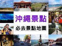 沖繩景點地圖》27個必訪沖繩景點推薦 (含MAPCODE整理) @陳小沁の吃喝玩樂