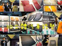 【好物】3D立體汽車踏墊 行車安全又美觀!汽車必備配件(文末送禮) @陳小沁の吃喝玩樂
