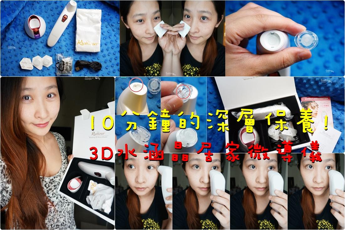 【保養】3D水涵晶居家微導儀 在家也可以做醫美保養! @陳小沁の吃喝玩樂
