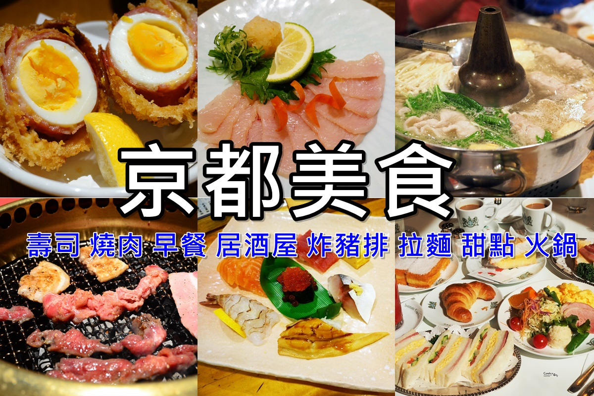 京都美食地圖》30間京都必吃美食推薦,京都好吃美食之都! @陳小沁の吃喝玩樂
