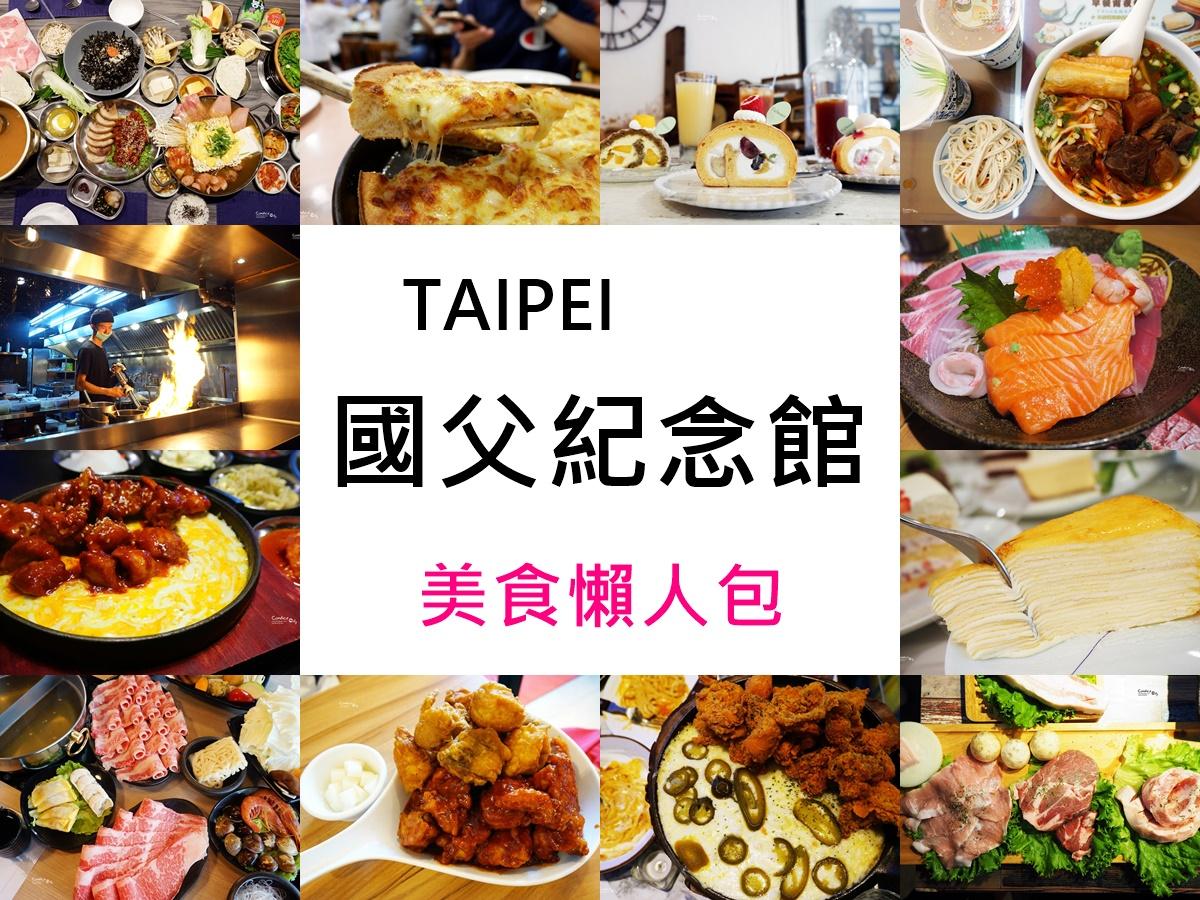 台北國父紀念館美食必吃餐廳懶人包! @陳小沁の吃喝玩樂
