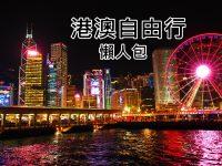 【香港澳門自由行】港澳自由行五天四夜,推薦行程+機加酒花費! @陳小沁の吃喝玩樂