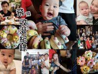 育兒紀錄♥飛飛收涎儀式,收涎餅乾麵包超可愛!收涎吉祥話分享! @陳小沁の吃喝玩樂