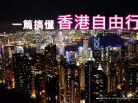 2018一篇搞懂香港自由行行程,香港自由行攻略總整理! @陳小沁の吃喝玩樂