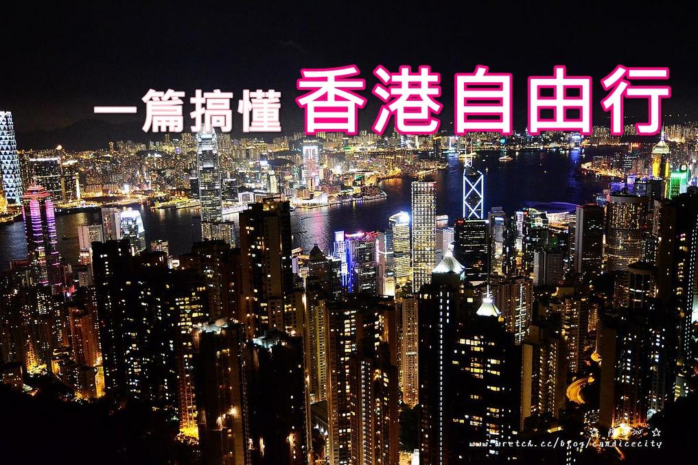 2019一篇搞懂香港自由行行程,香港自由行攻略總整理! @陳小沁の吃喝玩樂