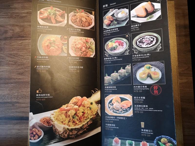 香茅廚泰式餐廳新光A4店|精緻美味創意的台北泰式料理推薦(市政府美食)