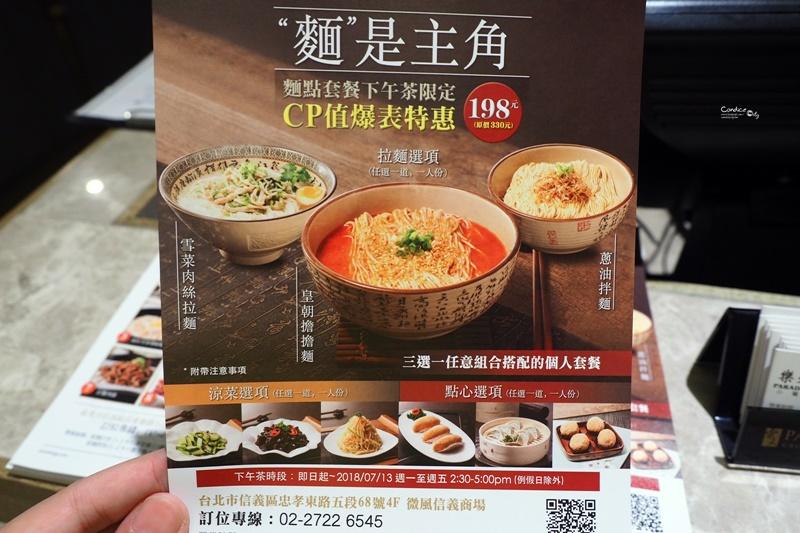 樂天皇朝台灣|特色8色小籠包名不虛傳!好吃的微風信義美食(含菜單)