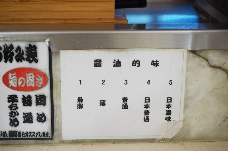 橫濱家系拉麵 特濃屋|沾麵湯頭超美味!台北拉麵推薦,雙連站美食!