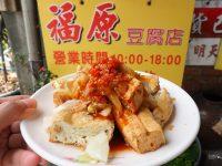 福原豆腐店|酥脆嫩噴汁臭豆腐,大推薦之台東池上美食! @陳小沁の吃喝玩樂