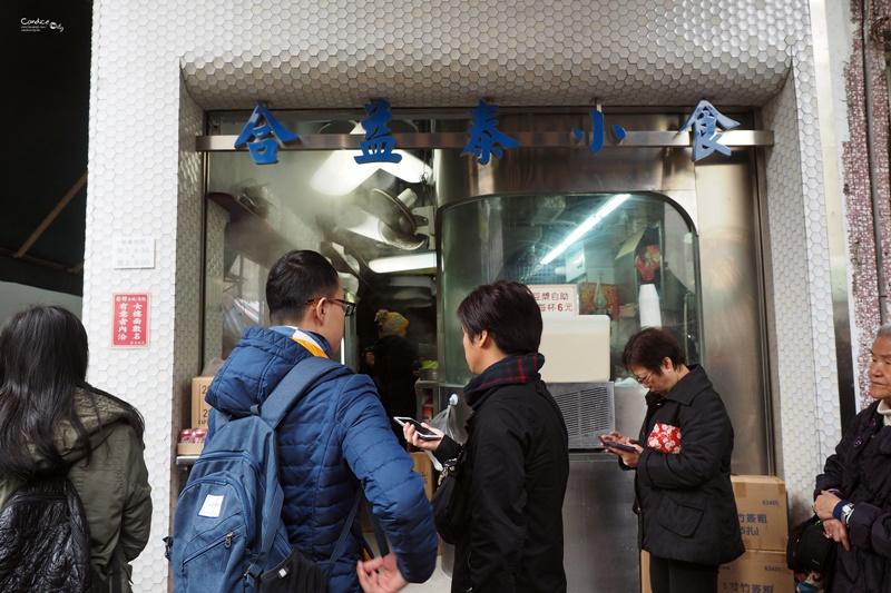 《香港深水涉美食》必吃米其林合益泰小食腸粉,新香園堅記蛋牛治!香港美食NO1!