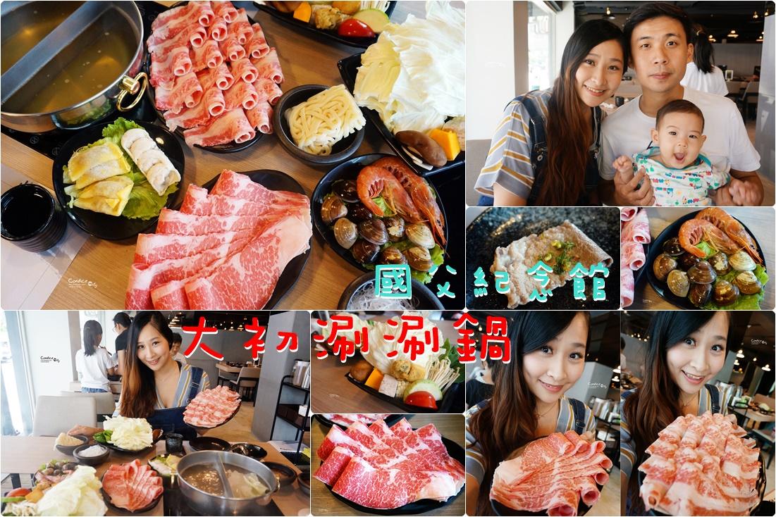 《東區美食》大初涮涮鍋 肉質啵棒 近國父紀念館 @陳小沁の吃喝玩樂