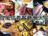 微風信義餐廳懶人包◆微風信義美食大集錦 @陳小沁の吃喝玩樂