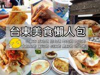 台東美食必吃餐廳懶人包-陸續更新! @陳小沁の吃喝玩樂