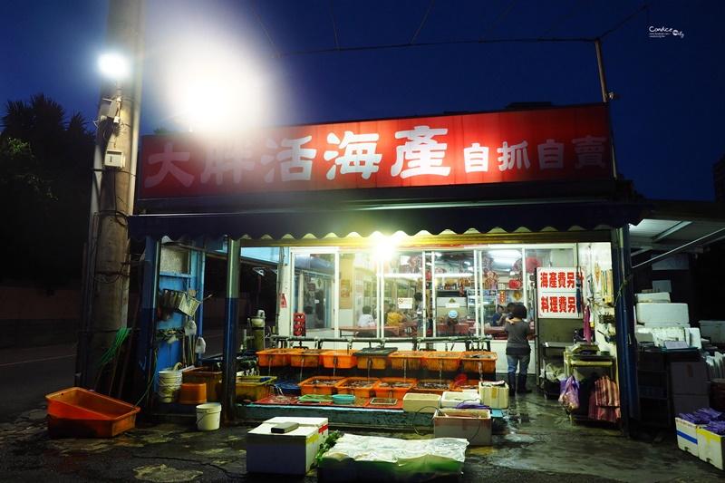 大胖活海產|漁人碼頭熱炒推薦!淡水新鮮海產美食餐廳好吃喔!
