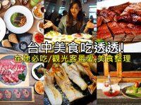 台中美食必吃餐廳懶人包-陸續更新! @陳小沁の吃喝玩樂