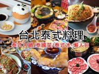 台北泰式料理推薦》台北泰式餐廳/台北泰國菜/懶人包! @陳小沁の吃喝玩樂