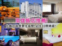 2019高雄住宿推薦,CP值優的10間高雄飯店推薦總整理! @陳小沁の吃喝玩樂