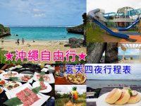 【沖繩自由行行程】五天四夜沖繩自由行行程規劃+機加酒花費! @陳小沁の吃喝玩樂