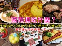 沖繩美食地圖》17間國際通美食必吃餐廳懶人包整理! @陳小沁の吃喝玩樂