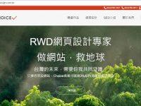 【分享】喬義司網頁設計推薦 做網頁 環境保護愛地球? @陳小沁の吃喝玩樂