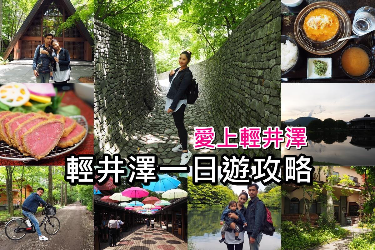 東京輕井澤自由行》輕井澤一日遊怎麼玩?輕井澤景點行程攻略!