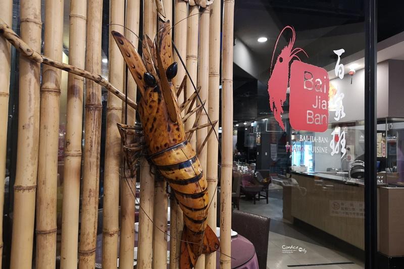 百家班活蝦料理 林森店|台北胡椒蝦第一把交椅,我愛檸檬蝦!中山熱炒推薦!