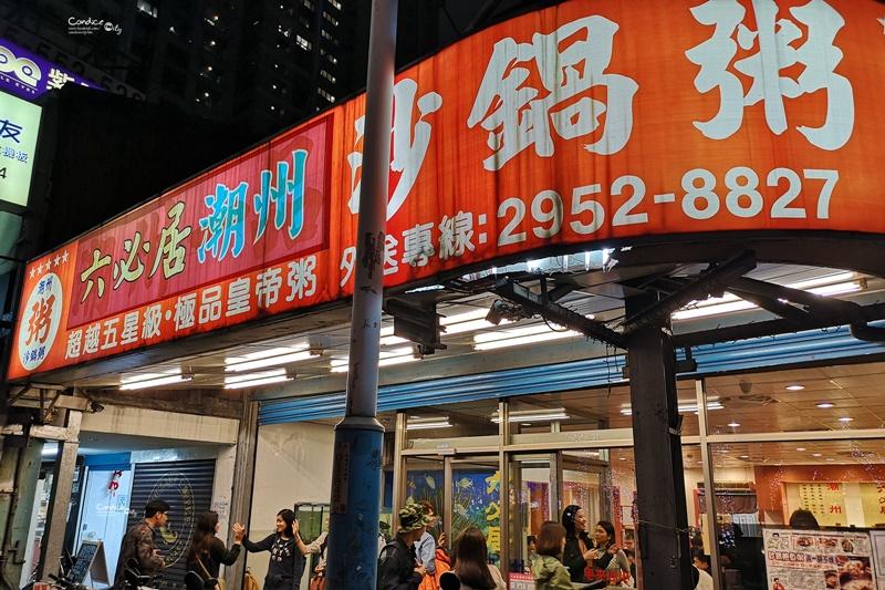 六必居潮州一品沙鍋粥 分店|螃蟹粥+土雞肉粥+一堆熱炒!超滿足(板橋美食)