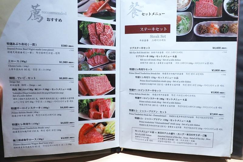 琉球的牛國際通店|沖繩國際通必吃燒肉!單點和牛超美味,貴但值得!
