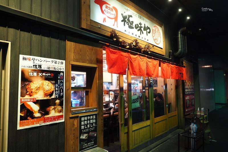 極味屋|九州必吃和牛漢堡排牛排!幾分熟自己決定!超熱門排隊店!博多車站美食
